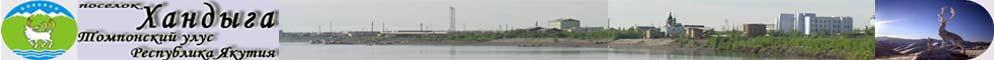 п. Хандыга, Томпонский район